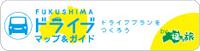 福島ドライブマップ&ガイド