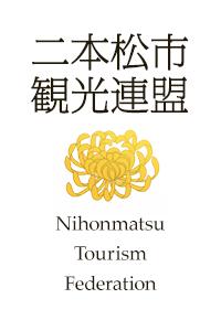 二本松市観光連盟