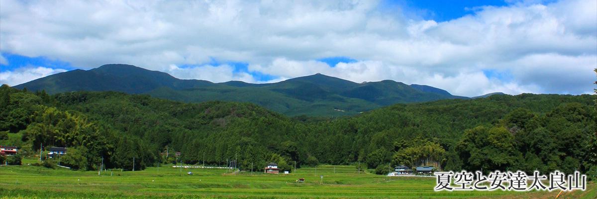 夏空と安達太良山