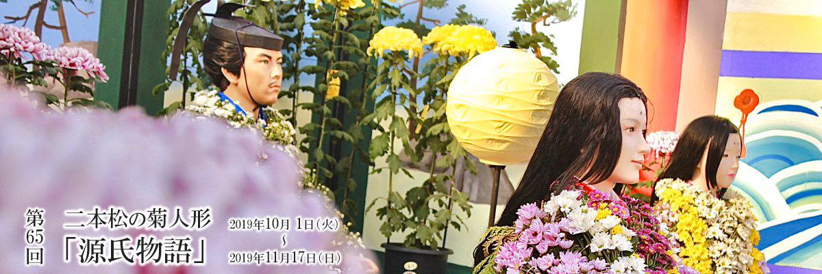 二本松の菊人形「源氏物語」