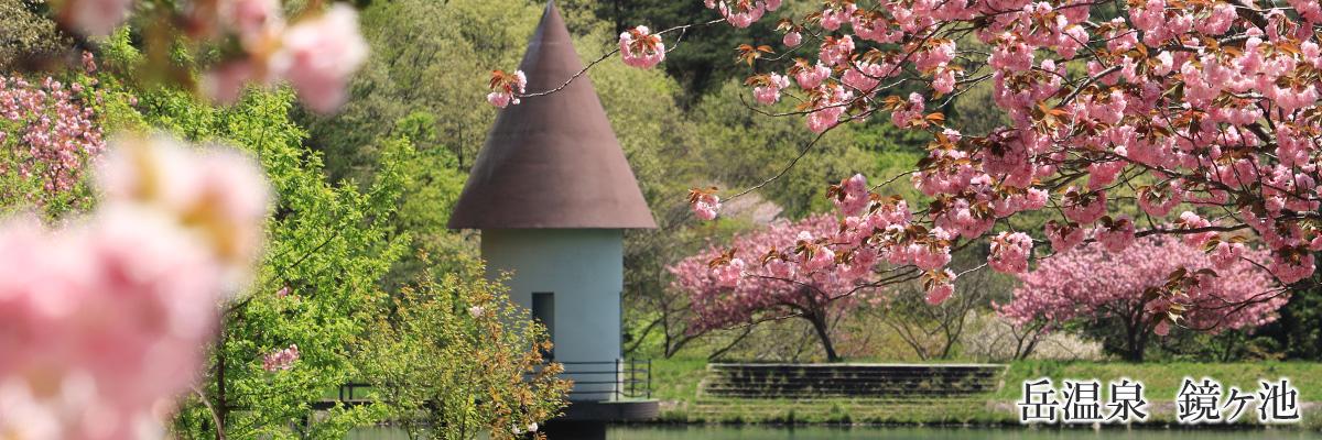 岳温泉 鏡ヶ池